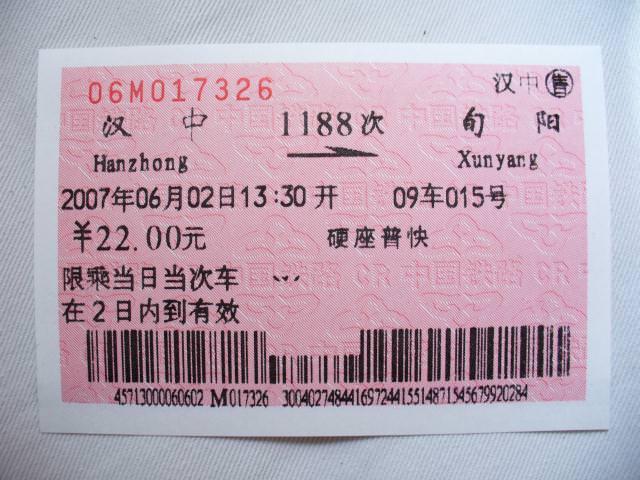 hanzhong034