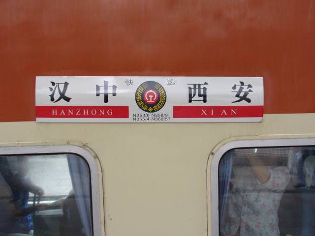hanzhong054