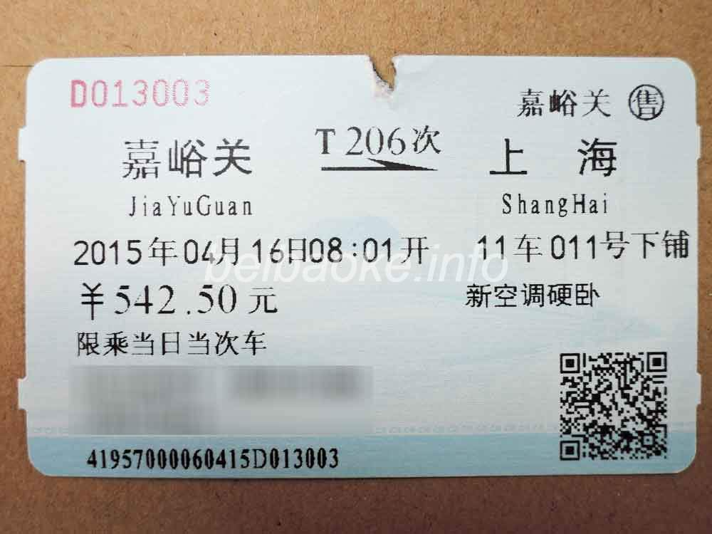 嘉峪関→上海の切符