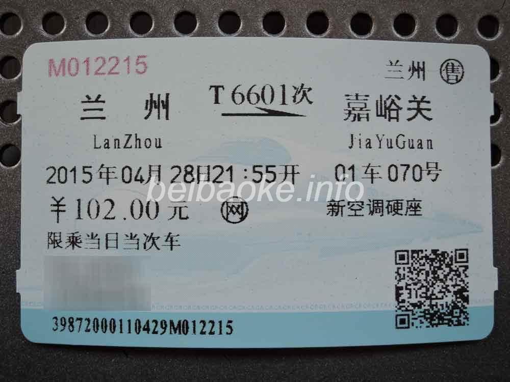蘭州→嘉峪関の切符