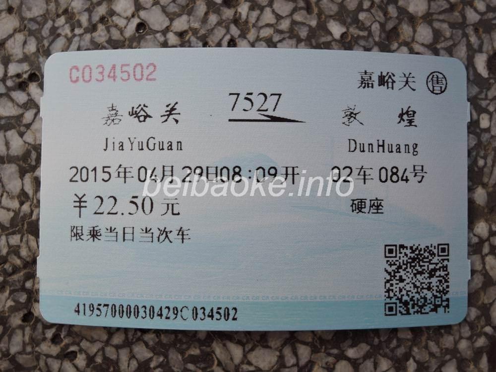 嘉峪関→敦煌の切符