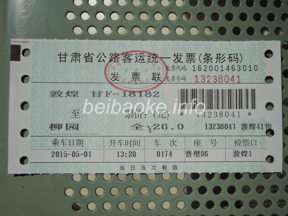 敦煌→柳園のバスチケット