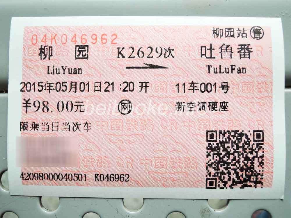 柳園→トルファンの切符