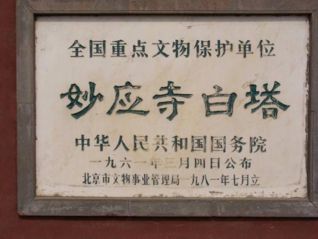 beijing104