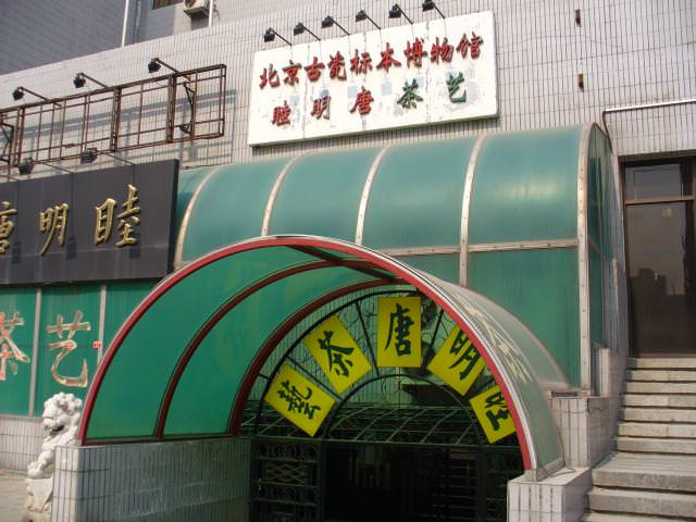 beijing142