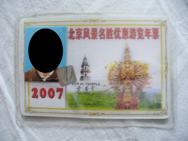 beijing152