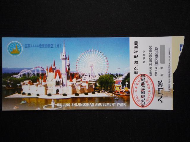 beijing2009_022
