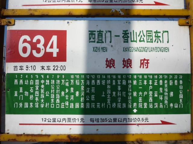 beijing2009_027