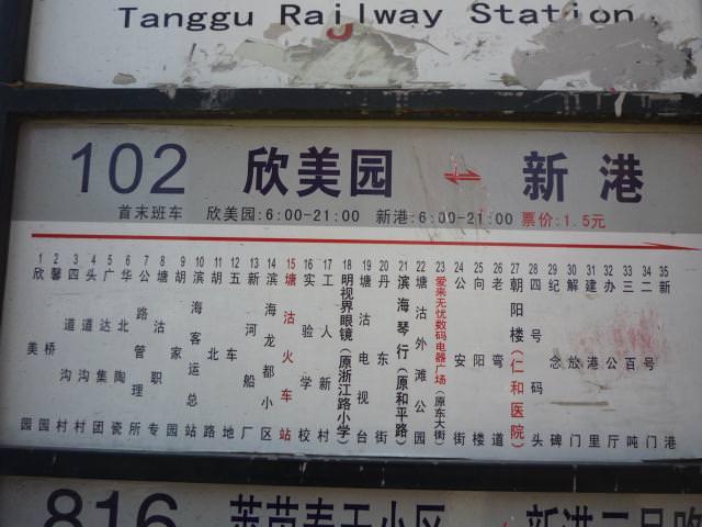 beijing2009_036