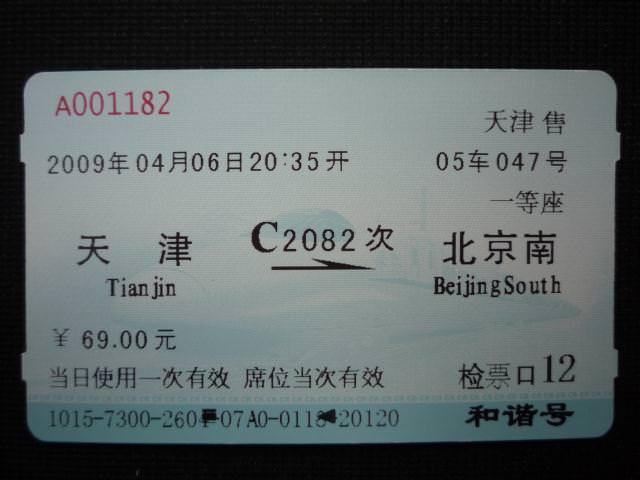 beijing2009_043