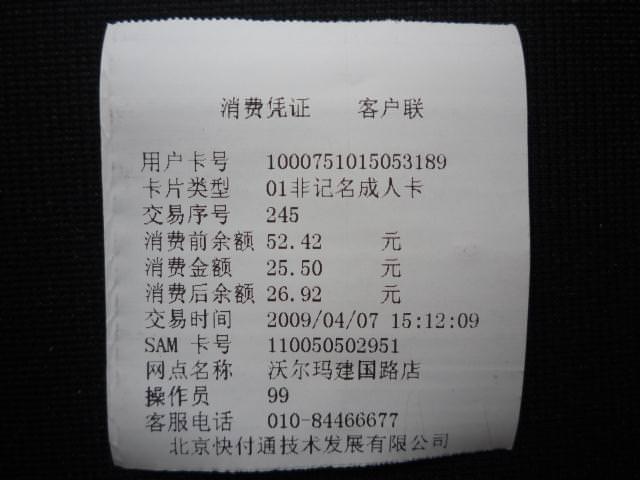 beijing2009_048