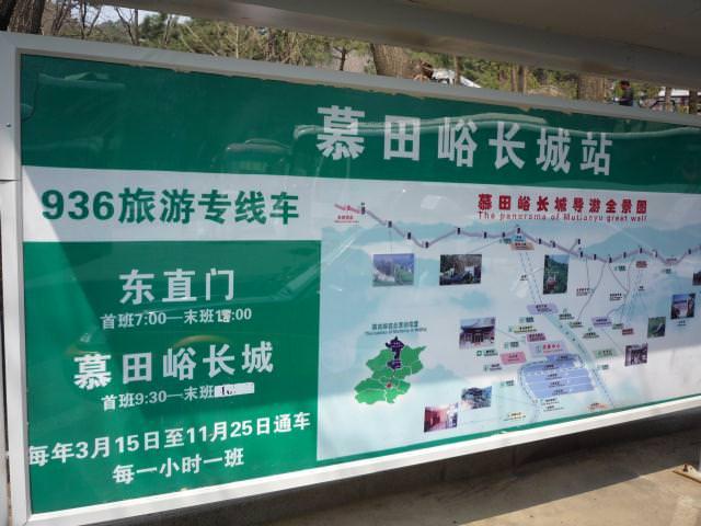 beijing2009_050