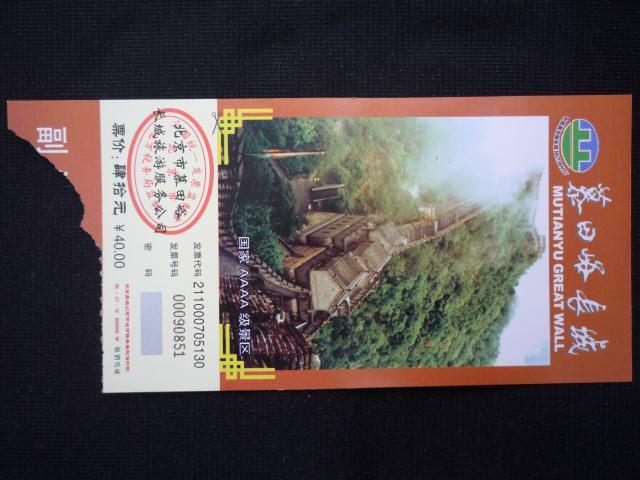 beijing2009_051