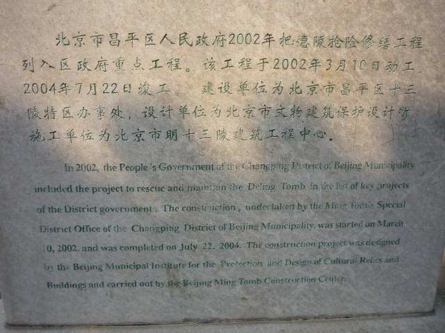 beijing2009_078