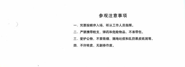 beijing2011_023