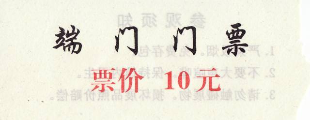 beijing2011_036