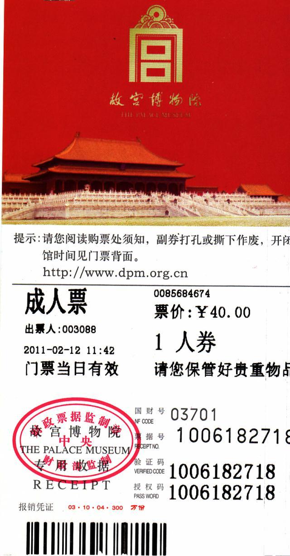 beijing2011_039