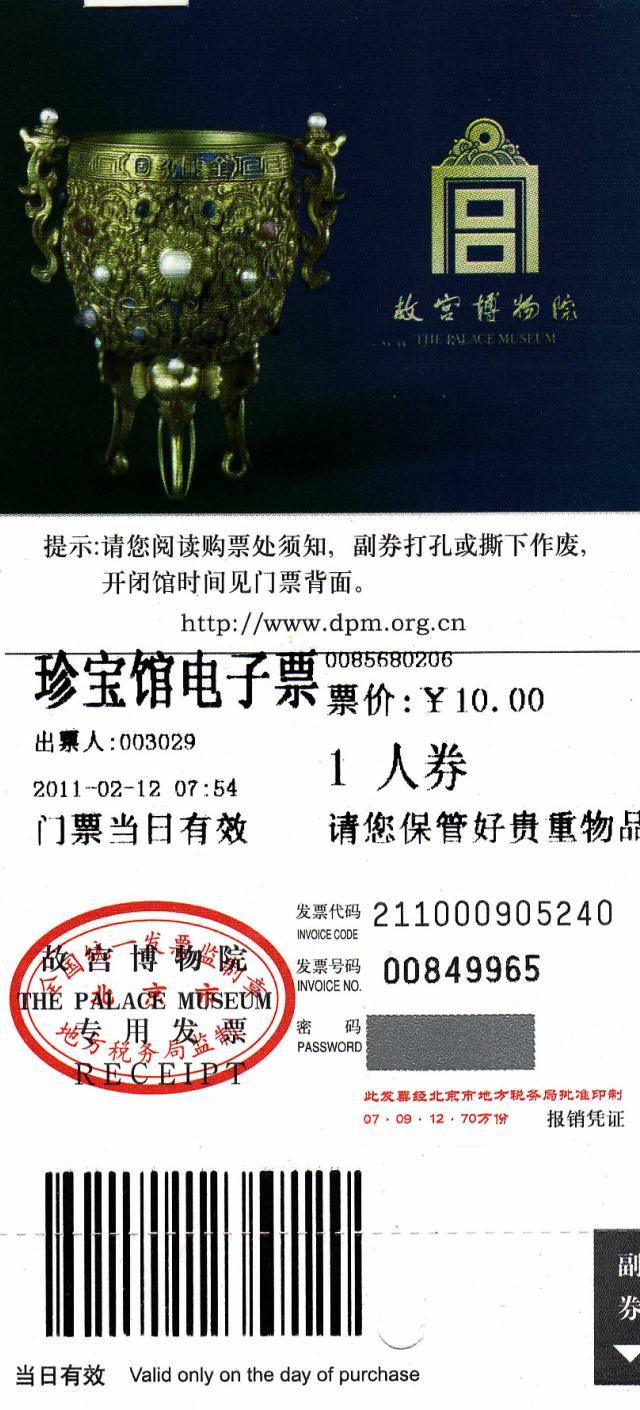 beijing2011_040