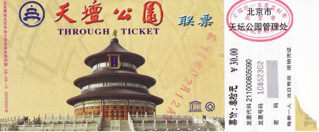 beijing2011_048