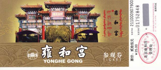 beijing2011_059
