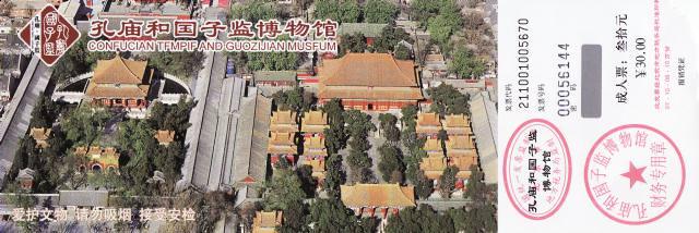 beijing2011_068