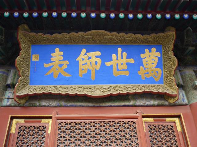 beijing2011_072