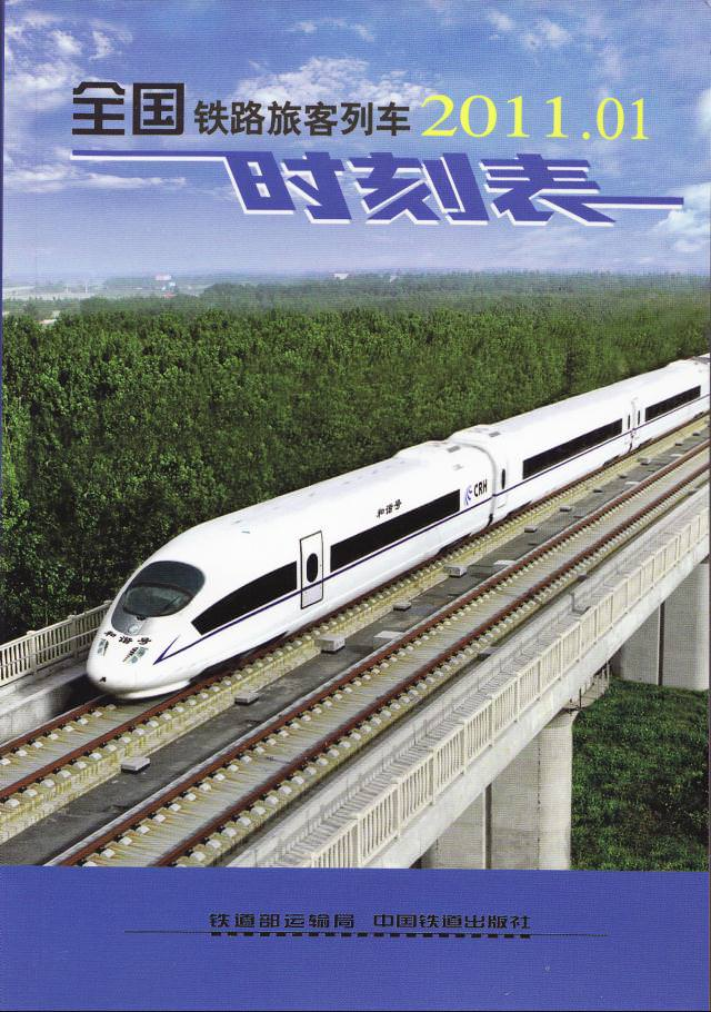 beijing2011_077