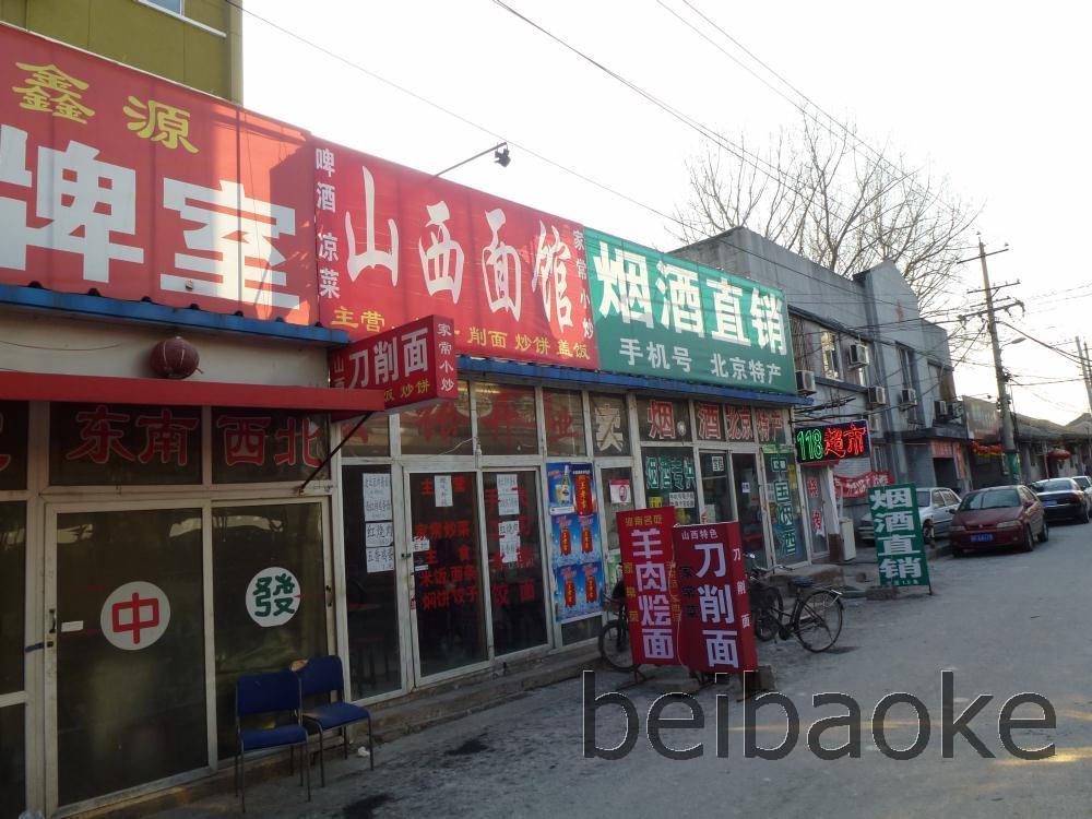 beijing2013_022