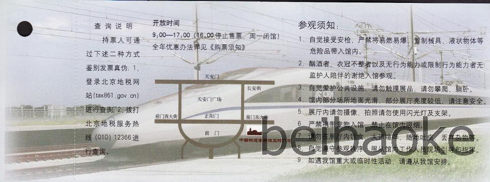 beijing2013_044