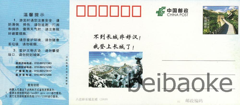 beijing2013_055