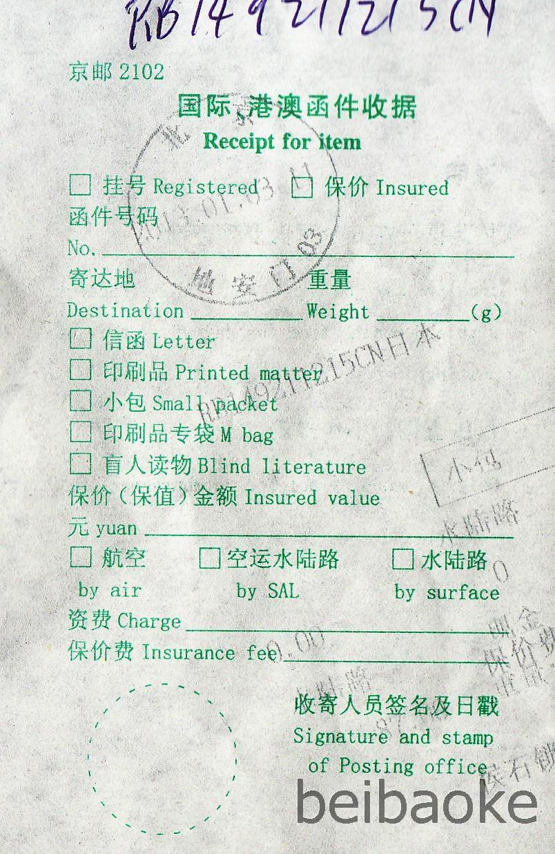 beijing2013_064