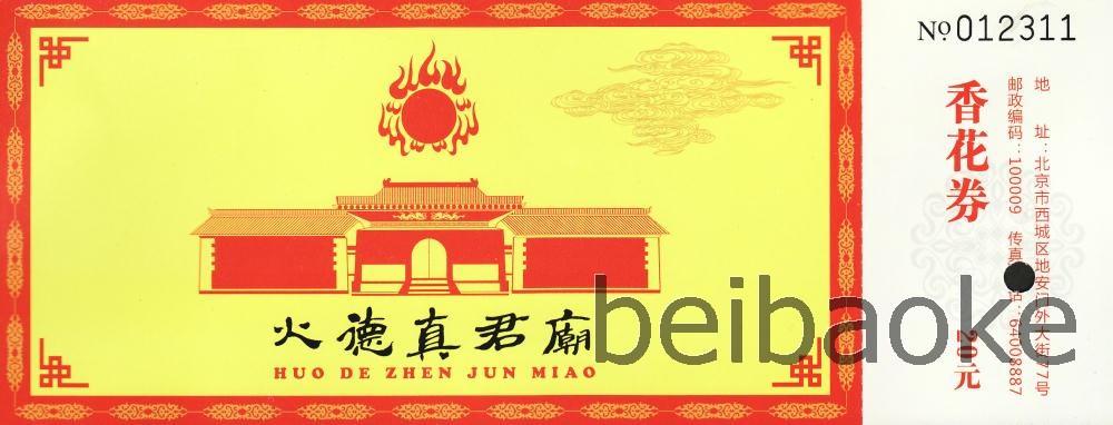 beijing2013_065