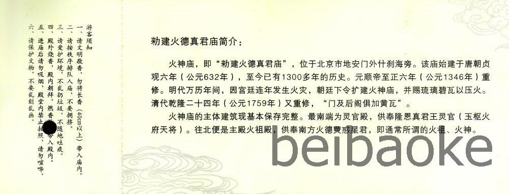 beijing2013_066