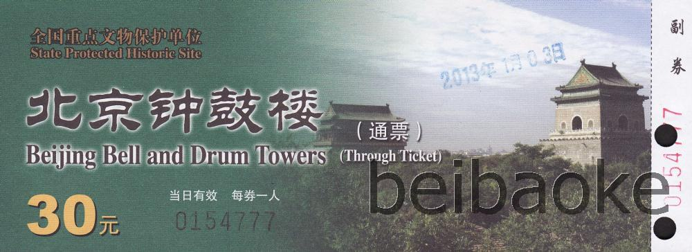 beijing2013_068