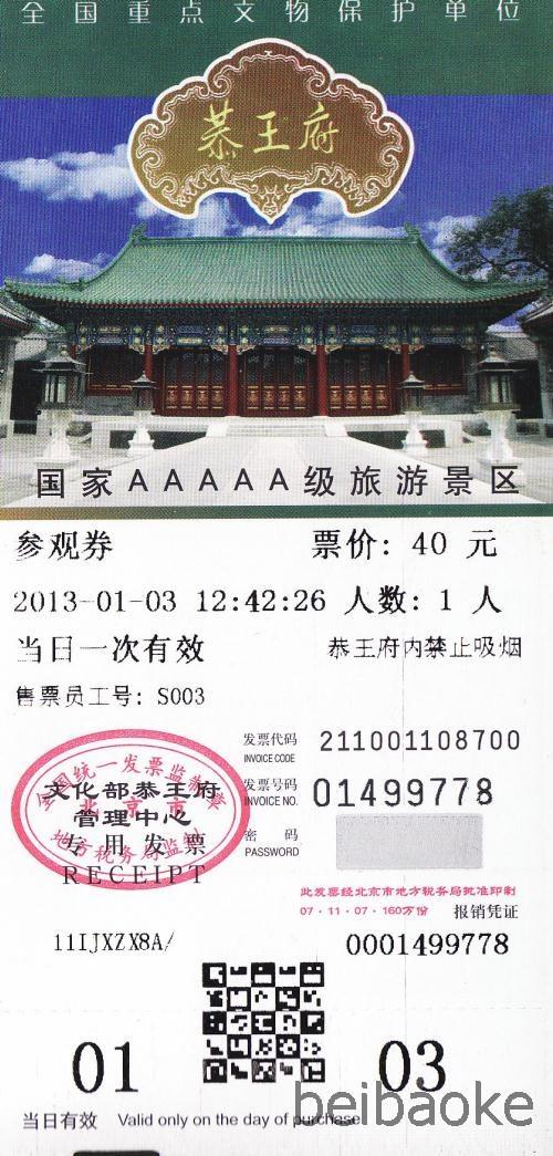 beijing2013_072