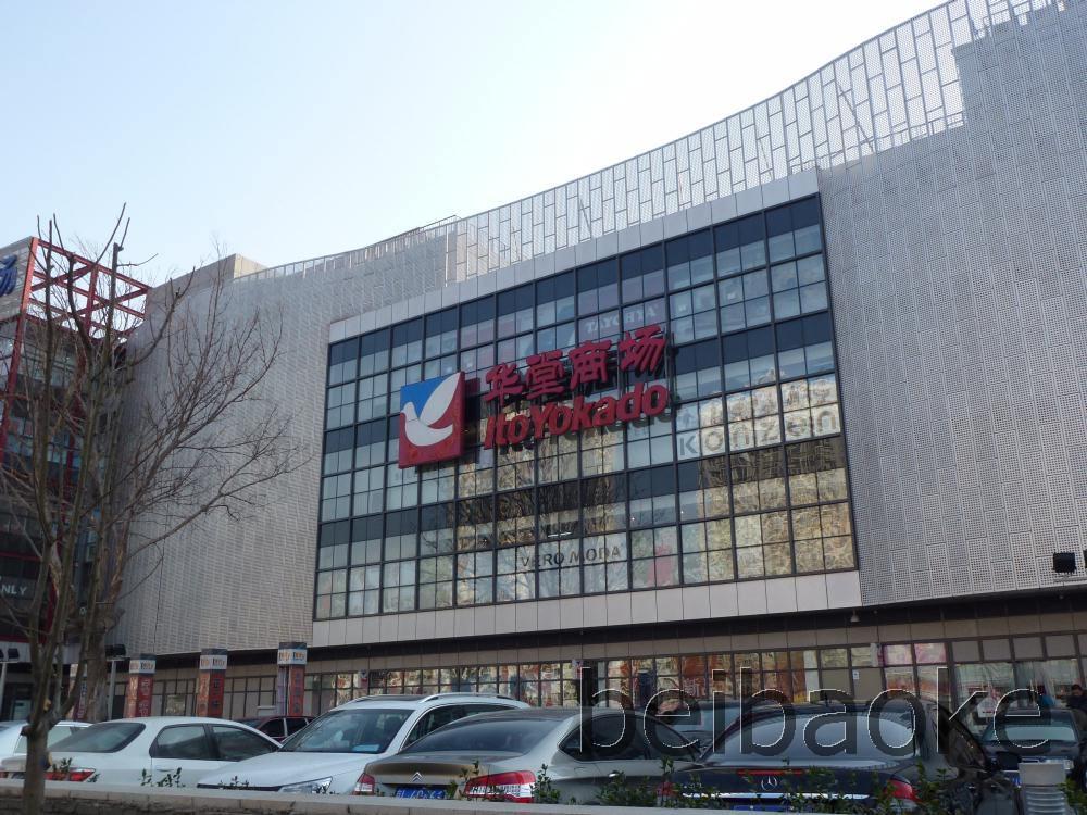 beijing2013_087