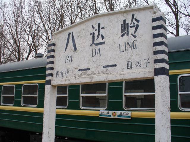 beijing321