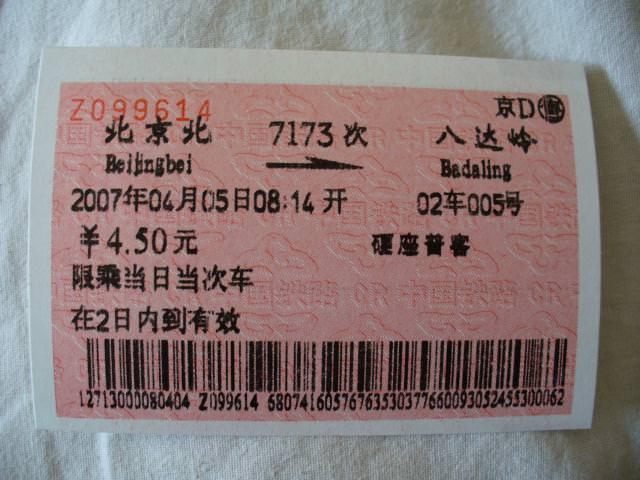 beijing324