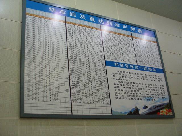 beijing468