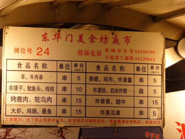 beijing501