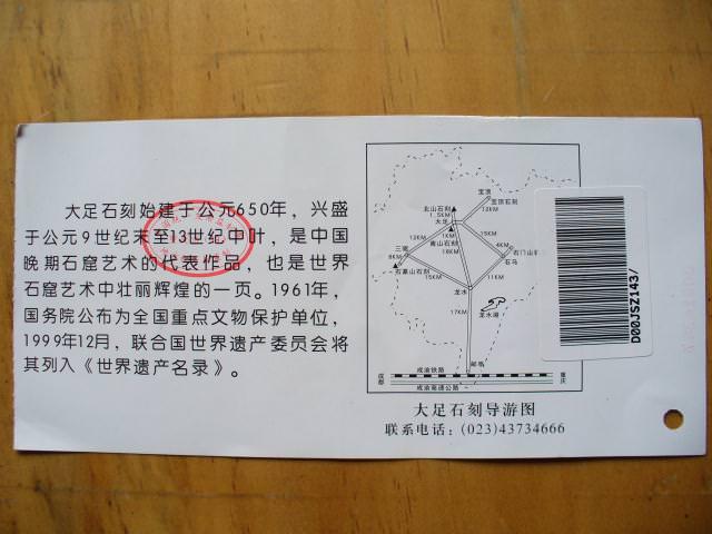 chongqing039