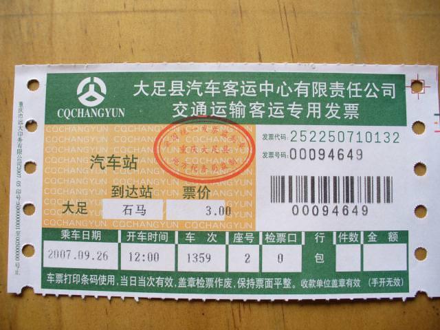 chongqing055