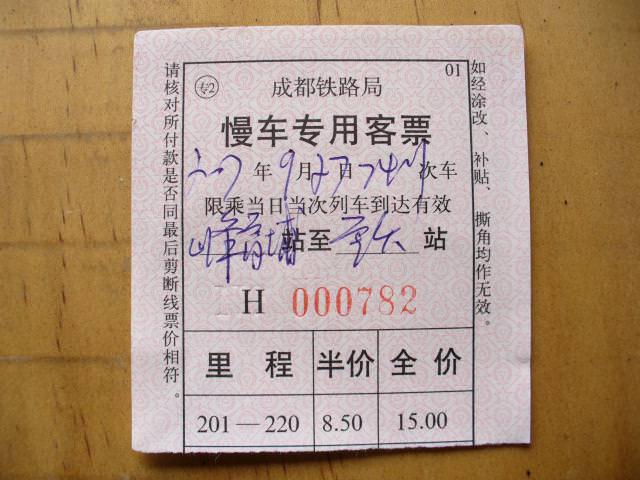 chongqing058