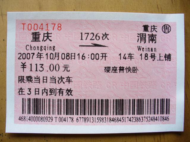 chongqing064