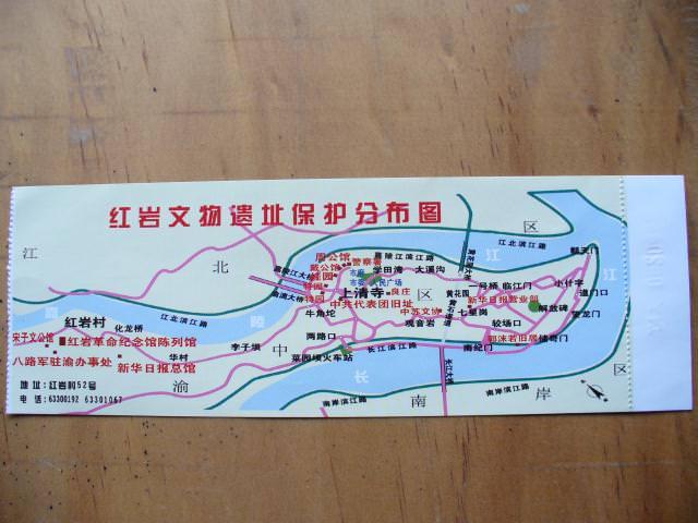 chongqing071