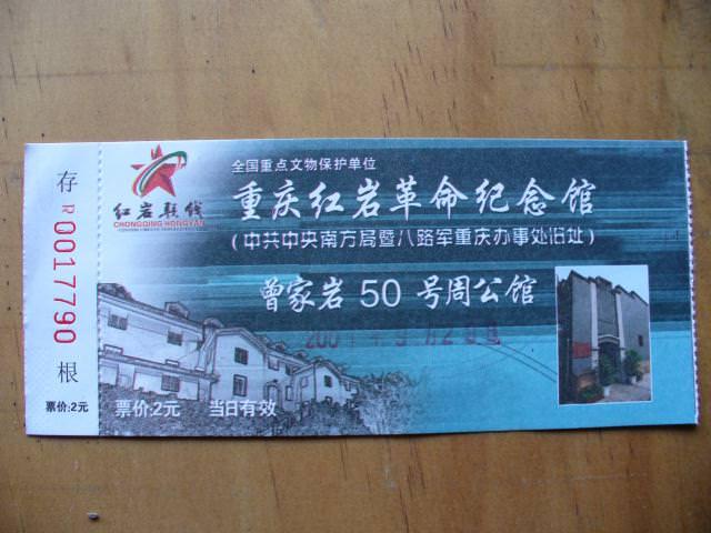 chongqing080