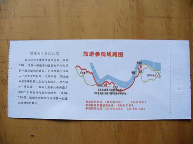chongqing081