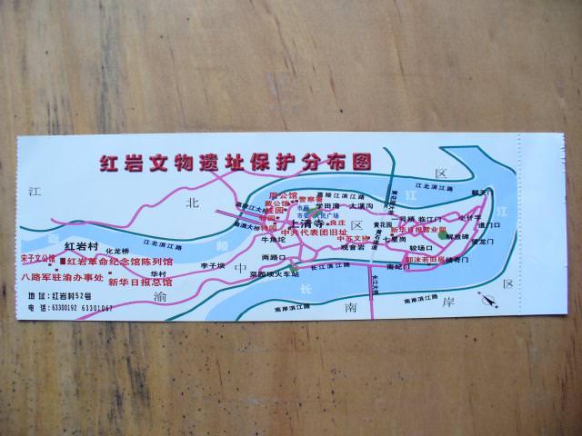 chongqing089