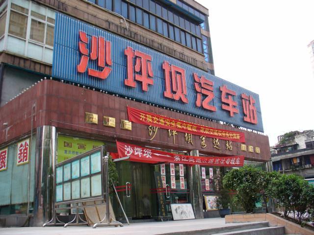 chongqing113