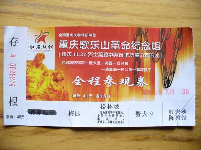 chongqing114
